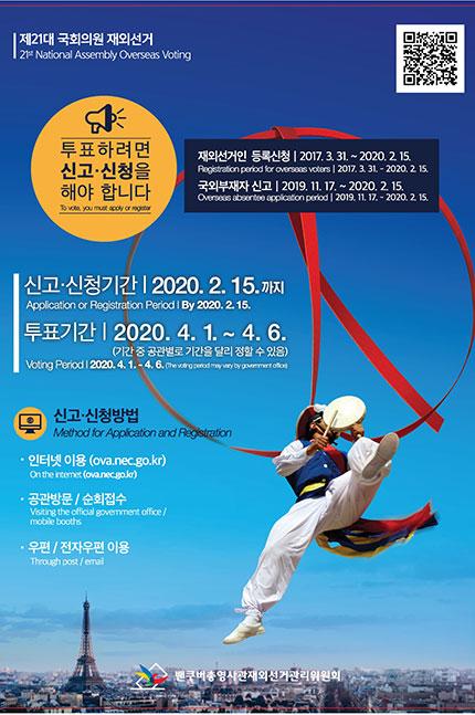 21대국회의원재외선거popup-1.jpg