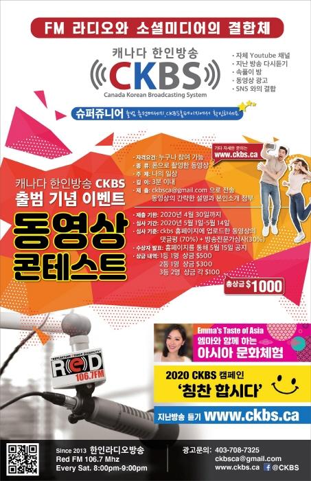 s_CKBS poster 200219-01.jpg