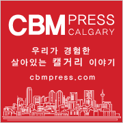 Calgary CBM Press